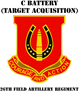 DUI - C Btry(Tgt Acq) - 26th FA Regt with Text Lon