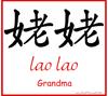 Lao Lao (Maternal Grandma) Chinese Symbol