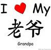I Love My Lao Ye (Mat. Grandpa)