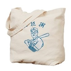 The Dude's Baseball Jersey Tote Bag